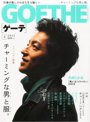 『GOETHE 2015年 05 月号』幻冬舎