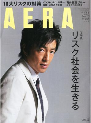 『AERA 2015年 3/9 号』朝日新聞出版