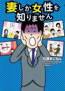 石原まこちん『妻しか女性を知りません』(KADOKAWA/メディアファクトリー)