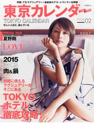 『東京カレンダー 2015年 02月号』東京カレンダー