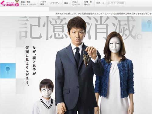 ドラマ『アイムホーム』公式HP(テレビ朝日系)より