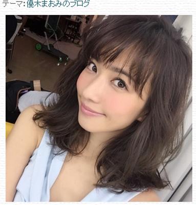 優木まおみオフィシャルブログより