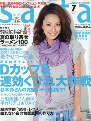 『saita 2009年 07月号』セブン&アイ出版