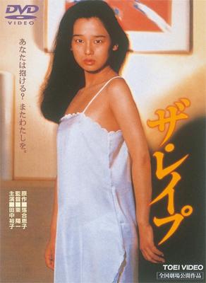 『ザ・レイプ』TOEI COMPANY,LTD.