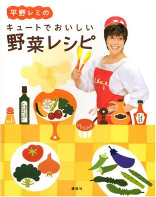 『平野レミのキュートでおいしい野菜レシピ』講談社
