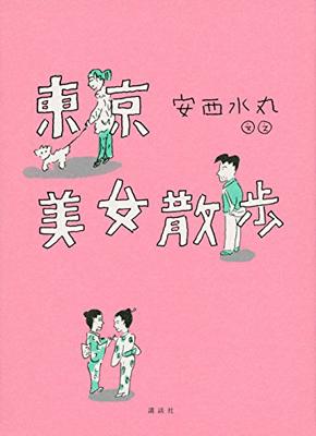 安西水丸『東京美女散歩』(講談社)