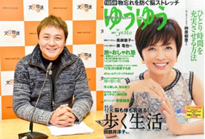 左:渡辺徹公式Facebookより/右:『ゆうゆう 2015年 5 月号』主婦の友社