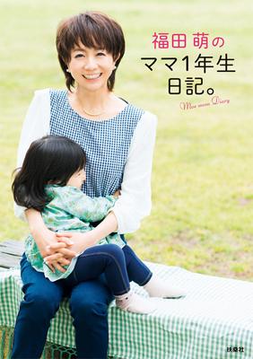『福田萌のママ1年生日記。』扶桑社