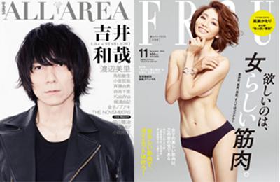 左:『B-PASS ALL AREA  Vol.01』シンコーミュージック/右:『FRaU 2014年 11月号』講談社