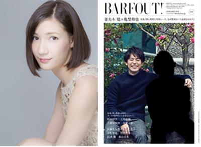 左:マイコ公式プロフィールより/右:『BARFOUT! 232 妻夫木聡×亀梨和也』幻冬舎