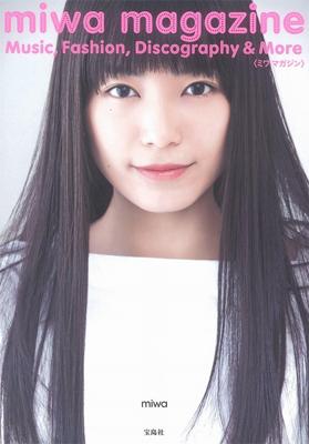 『miwa magazine』宝島社