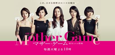 『マザー・ゲーム〜彼女たちの階級』(TBS/毎週火曜22時〜)公式サイトより