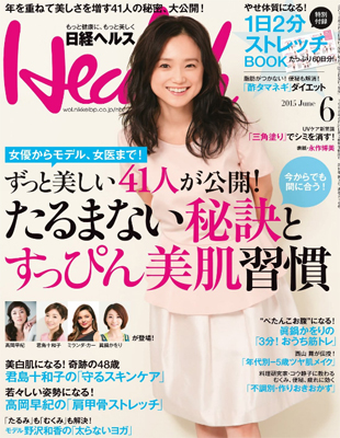 『日経ヘルス 2015年 06月号』日経BP社