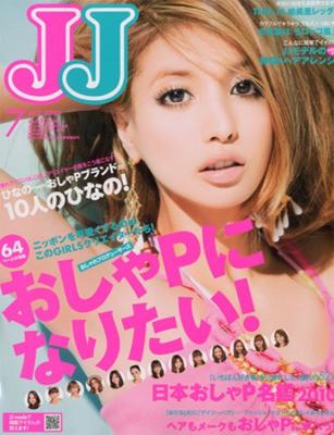 『JJ 2010年 07月号』光文社
