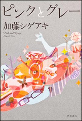 加藤シゲアキ『ピンクとグレー』(角川書店)