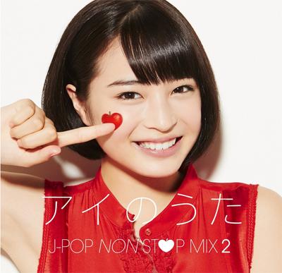 『アイのうた J-POP NON STOP MIX.2→Mixed by DJ FUMI★YEAH!』ユニバーサル ミュージック