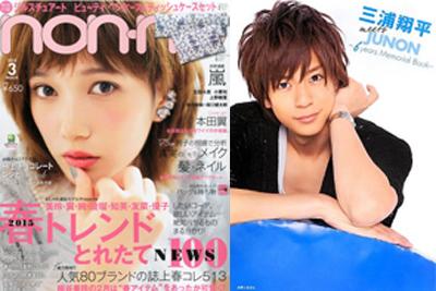 左:『non・no 2015年 03 月号』集英社/右:『三浦翔平 meets JUNON』主婦と生活社