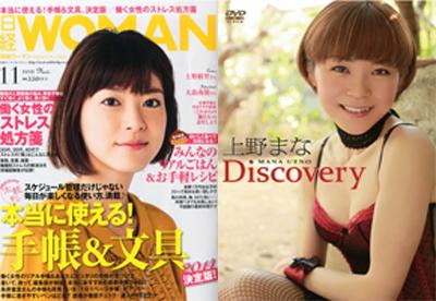 左:『日経 WOMAN 2013年 11月号』日経BP社/右:『Discovery』イーネット・フロンティア