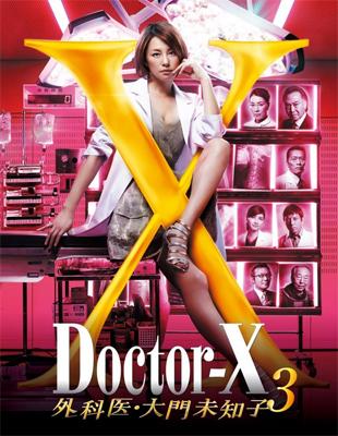『ドクターX~外科医・大門未知子~3 DVD-BOX』ポニーキャニオン