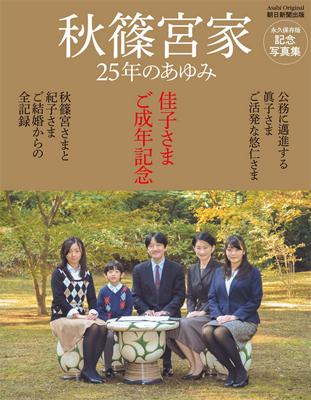 『佳子さまご成年記念 秋篠宮家 25年のあゆみ』朝日新聞出版