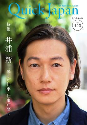 『クイック・ジャパン 120』太田出版