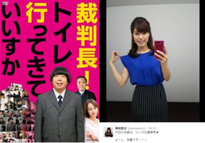 左:『裁判長! トイレ行ってきていいすか』アニプレックス/右:神田愛花Twitterより