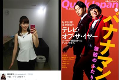 左:神田愛花Twitterより/右:『クイック・ジャパン94』太田出版