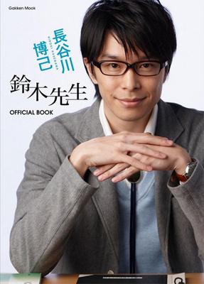 長谷川博己『鈴木先生』OFFICIAL BOOK (学習研究社)