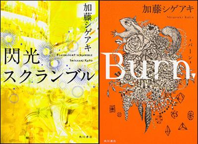(左)『閃光スクランブル』(右)『Burn.』(角川書店)