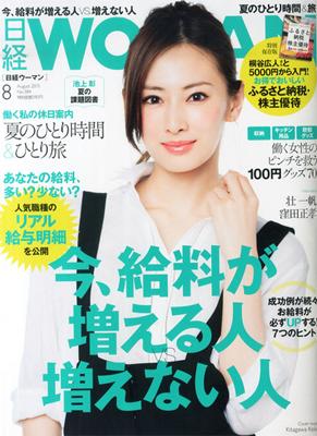 『日経WOMAN 2015年8月号』日経BP社