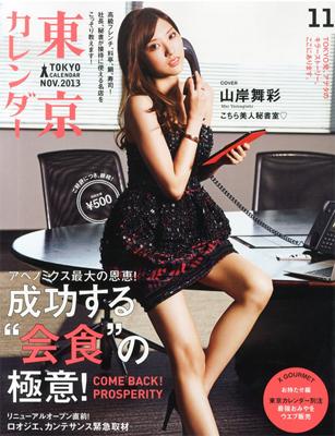 『東京カレンダー 2013年 11月号』東京カレンダー