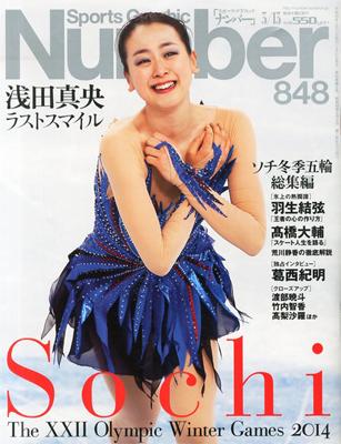 『Sports Graphic Number 2014年 3/13号』文藝春秋