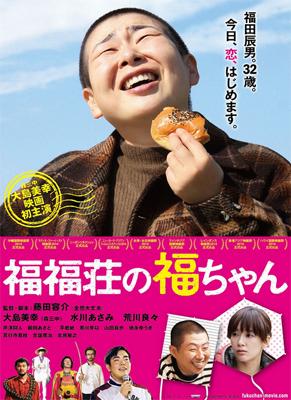 『福福荘の福ちゃん』TCエンタテインメント