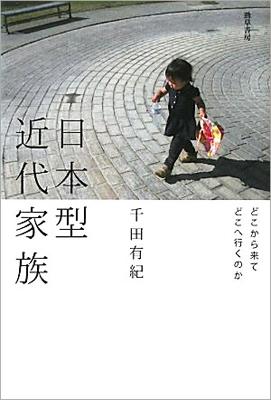 日本型近代家族