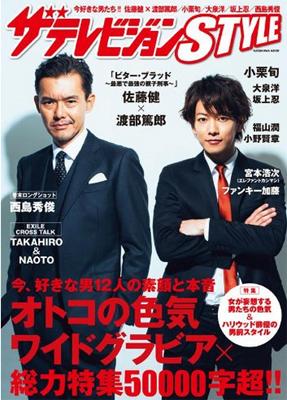 『ザテレビジョン STYLE 62485-46』KADOKAWA/角川マガジンズ