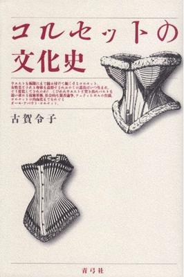 『コルセットの文化史』青弓社