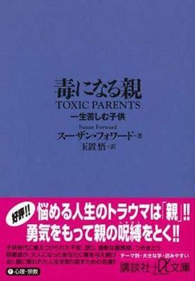 『毒になる親』(講談社)