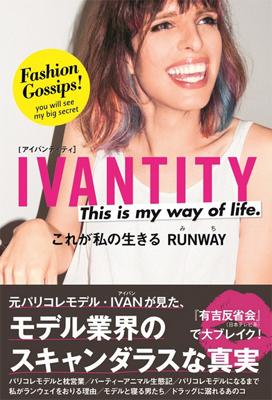 『IVANTITY これが私の生きるRUNWAY』ワニブックス