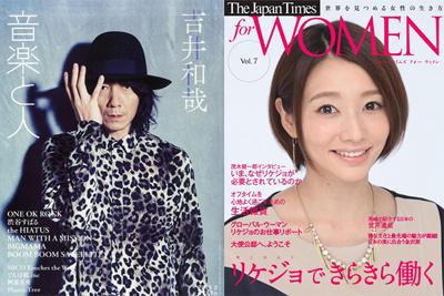 左『音楽と人 2015年 03月号』(音楽と人)/右『The Japan Times for WOMEN Vol.7』(ジャパンタイムズ)