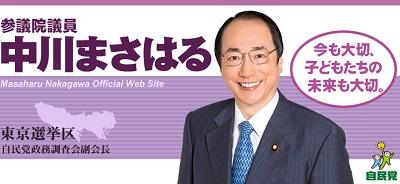 中川まさはる参院議員公式サイトより