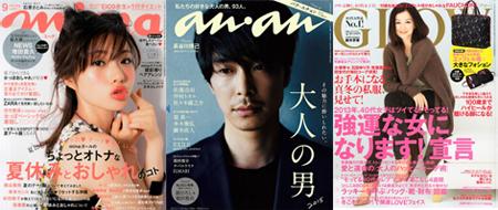 左『mina 2015年 9 月号』主婦の友社/中『anan 2015年 7月29日号』マガジンハウス/右『GLOW 2013年 02月号』宝島社