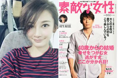 左:里海Instagramより/右『素敵な女性 2015年 4/10 号』日本ジャーナル出版
