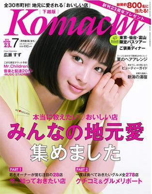 『月刊新潟Komachi(新潟版)7月号』ニューズ・ライン