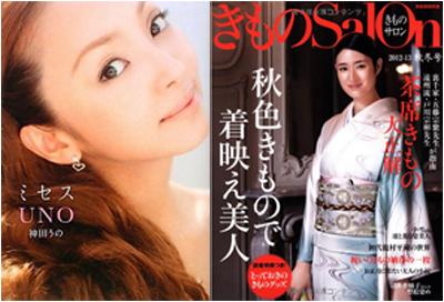 左『ミセスUNO』ベストセラーズ/右『きものSalon2012-2013秋冬号』世界文化社
