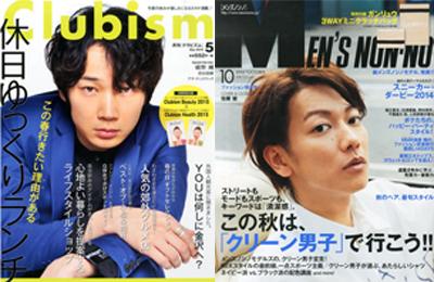 左『Clubism 2015年 05 月号』金沢倶楽部/右『MEN'S NON・NO 2014年 10月号 』集英社