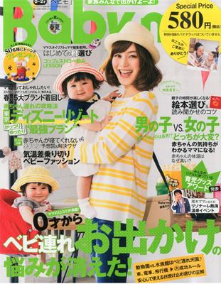 『Baby-mo(ベビモ) 2015年 4 月号』主婦の友社