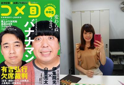 左:『全方位型お笑いマガジン コメ旬 COMEDY-JUNPO Vol.5 』キネマ旬報社/右:神田愛花Twitterより