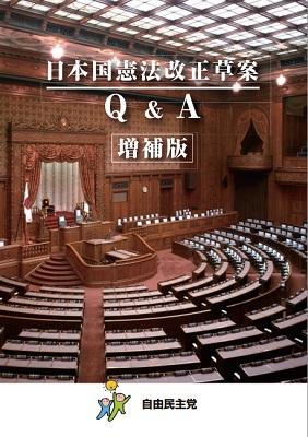 自民党「日本国憲法改正草案」
