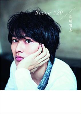 【Amazon.co.jp限定】山﨑賢人メモリアルBook『Scene#20』(KADOKAWA/角川マガジンズ)