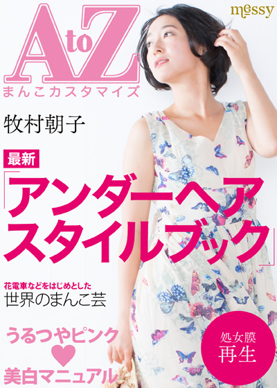 mankokasutamaizu0920